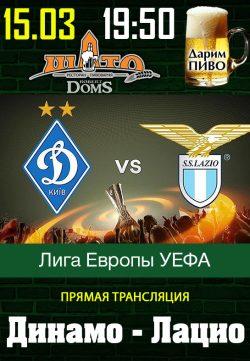 Динамо - Лацио в Шато Robert Doms