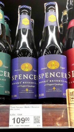 Spencer Monk's Reserve Ale - новое траппистское пиво в Украине