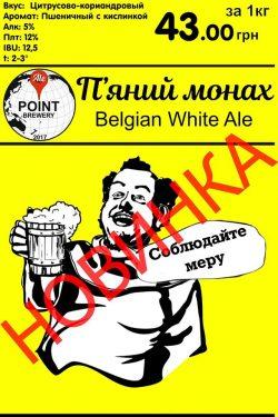 П'яный монах - новый сорт от харьковской пивоварни Ale Point