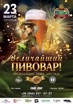 Вечеринка-презентация совместного пива AltBier и First Dnipro Brewery