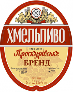 Проскурівське Бренд - новый сорт из Хмельницкого