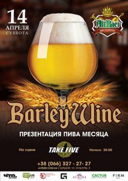 Barley Wine - новое пиво месяца от AltBier