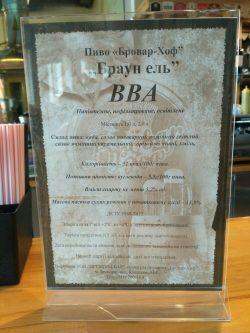 Браун ель BBA - новый сорт от Бровар Хоф