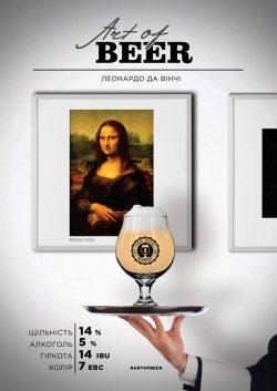 Leonardo da Vinci - четвертый сорт новой линейки Art of beer из Днепра