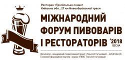 5 Международный форум пивоваров и рестораторов в Киеве