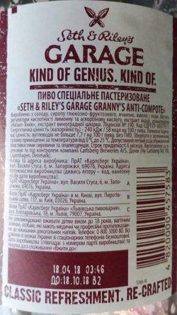 Granny's Anti-Compote - новый бирмикс Seth&Riley's Garage от Carlsberg Ukraine
