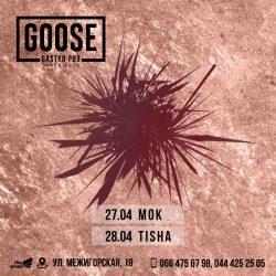 Майские выходные в Goose Gastro Pub