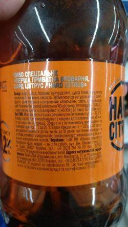 Hard Citrus - новый сорт от Перша приватна броварня