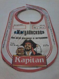 KapitanЖигулевское — новинка из Килии