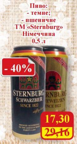 Скидка на пиво Sternburgв МегаМаркетах