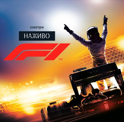 Формула-1 в Наживо