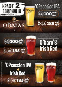 Новые сорта разливного ирландского пива O'Hara's в Украине