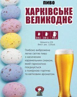 Харківське Великоднє — новинка от харьковской мини-пивоварни Pivobar