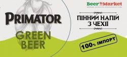 Зеленое пиво Primátor Jarní pivo в Украине