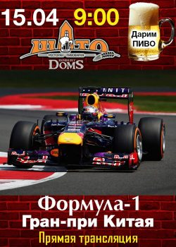 Гран-при Китая в Шато Robert Doms
