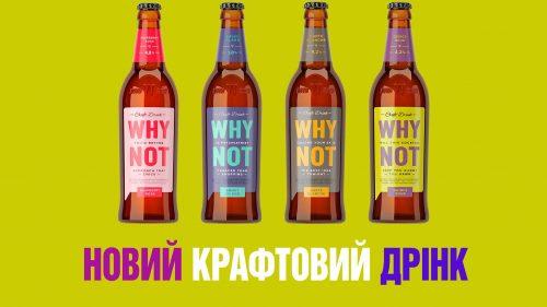 Еще два бирмикса серии Why Not из Жашкова