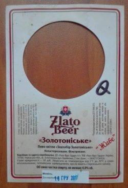 Biermeister Пшеничне и Zlato Beer Золотоніське - новинки из Изюма и Золотоноши