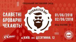 Третий пивной фестиваль Beermaster Day 3.0 от Сильпо