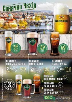 Разливное чешское пиво Bernard в Украине
