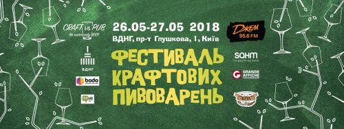 Весенний Craft Beer Fest в Киеве