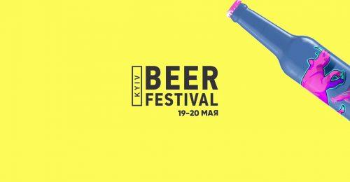Второй Kyiv Beer Festival и список участников