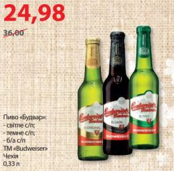 Скидки на Budweiser Budvar в МегаМаркетах
