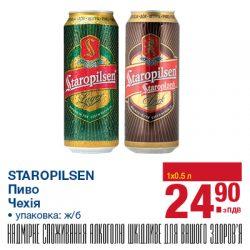Акция на импортное пиво в METRO