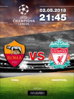 Трансляция матча Рома - Ливерпуль в Наживо