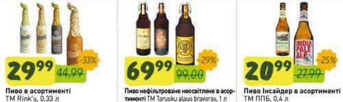 Акция на литовское пиво собственного импорта в NOVUS