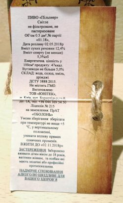 Pilsner - очередная крафтовая новинка от Оболони