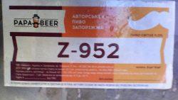 Новые сорта Papa Beer из Запорожья