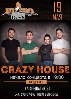 Группа Crazy house в Шато Robert Doms