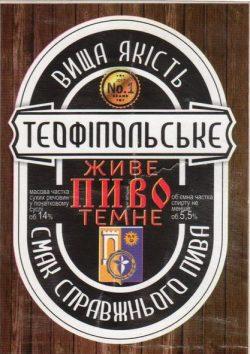 Теофіпольська пивоварня - новая мини-пивоварня в Теофиполе