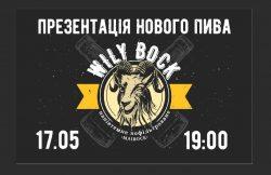 Wily Bock – еще одна новинка от Пивариума