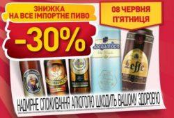 Скидка на импортные сорта пива в Billa