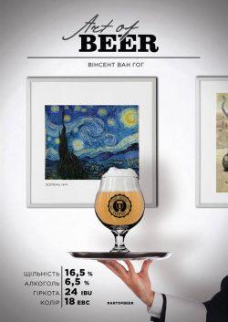 Vincent van Gogh – шестой сорт новой линейки Art of beer из Днепра