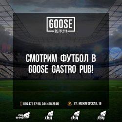 День сидра, выходные и футбол в Goose Gastro Pub