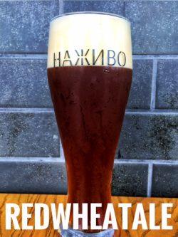 Red Wheat Ale - новый сорт в Наживо