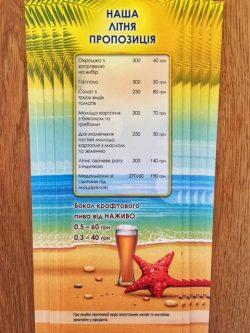 Летнее меню в Наживо
