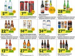 Акция на импортное пиво в NOVUS