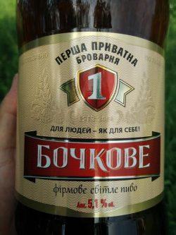 Пиво ППБ Бочкове начали варить в Бобруйске