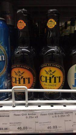 Французское пиво CH'TI снова в Украине