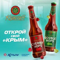 Double Hops и Cherry Hops - новые крафтовые сорта из Симферополя
