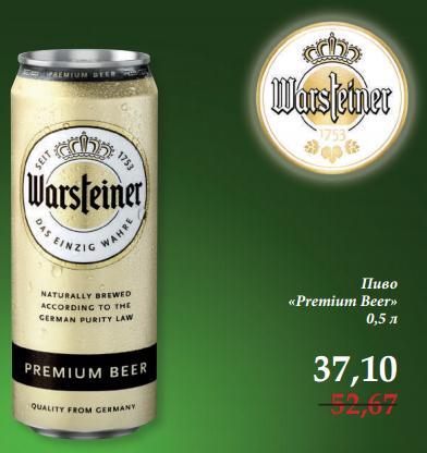 Скидка на Kozel и Warsteiner Premium в МегаМаркетах