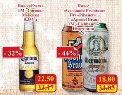 Скидка на немецкое и мексиканское пиво в МегаМаркетах