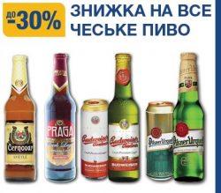 Скидки на чешское пиво в METRO