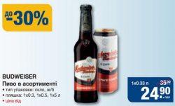Скидки на Budweiser Budvar в METRO