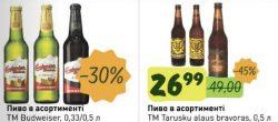 Скидки на импортное пиво в NOVUS