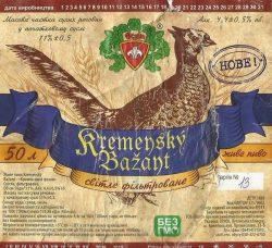 Kremensky Bažant – новый сорт от Пинты из Кременной