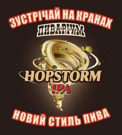 HopStorm – еще одна новинка от Пивариума